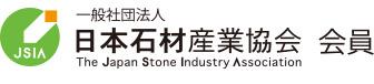 一般社団法人 日本石材産業協会 会員