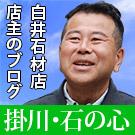 白井石材店店主のブログ 掛川・石の心
